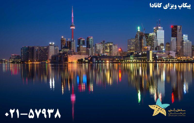 پیکاپ ویزای کانادا از امارات متحده