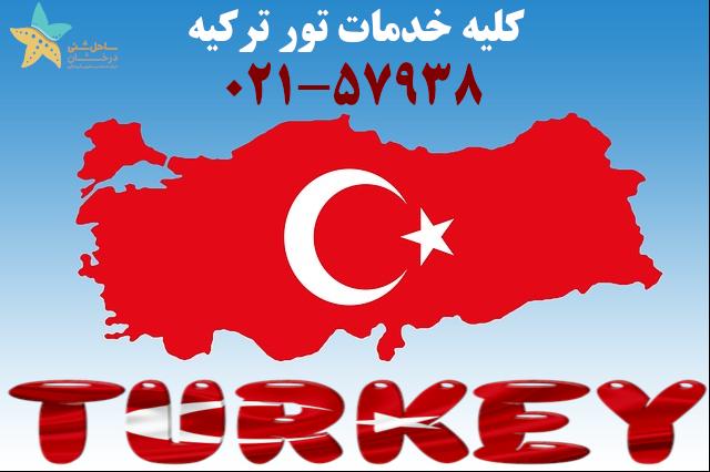 تور ترکیه