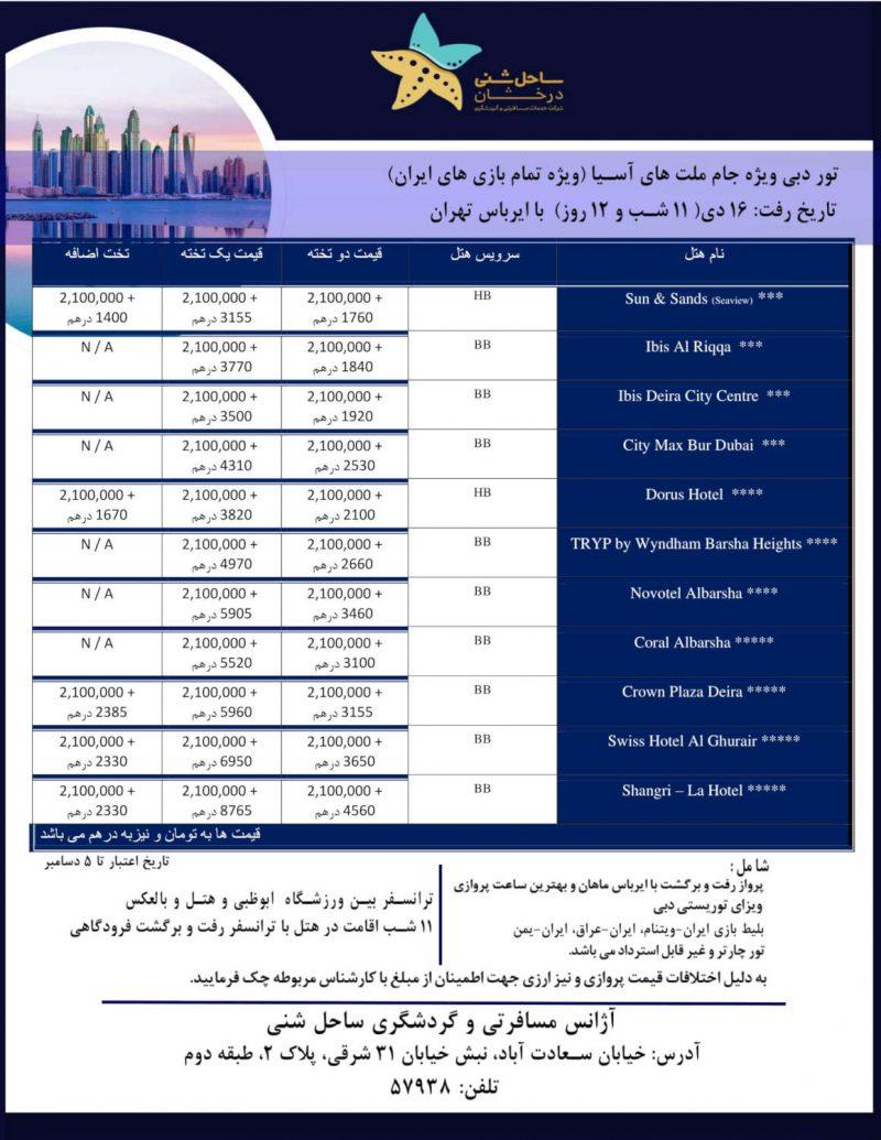 تور دبی ویژه تمام بازیهای تیم ملی فوتبال ایران