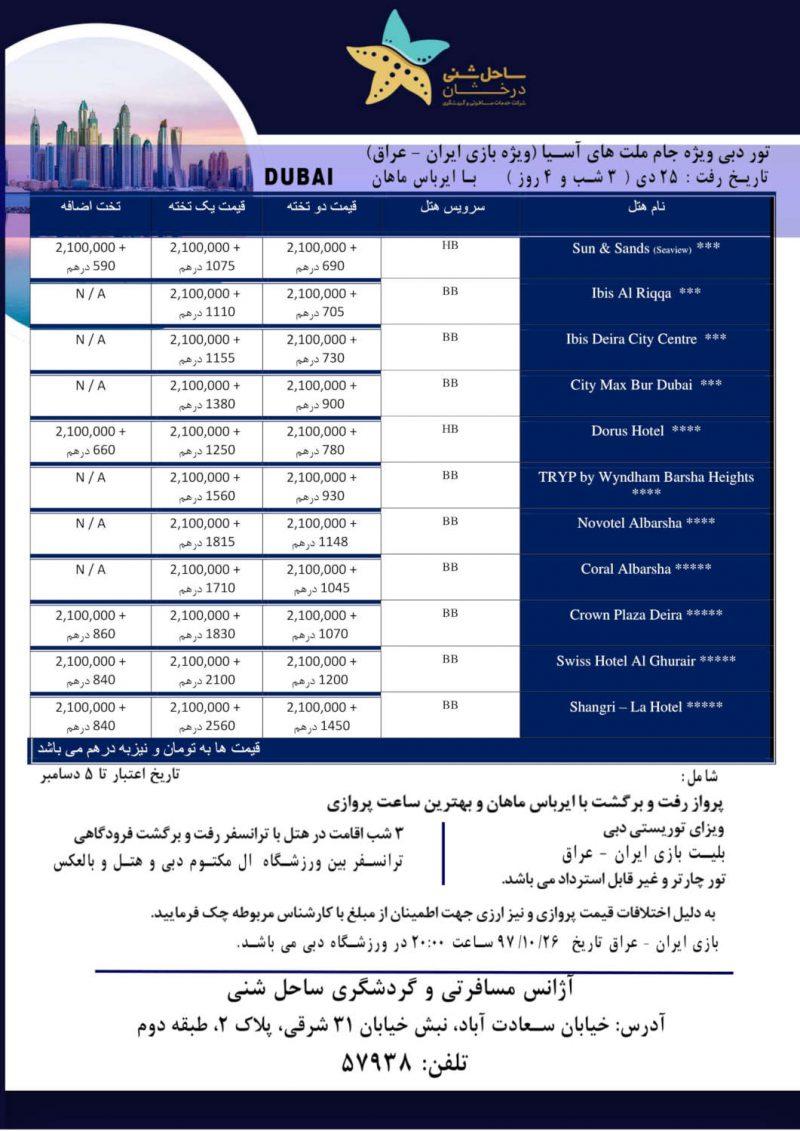 تور دبی ویژه بازی ایران و عراق