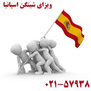 ویزای شینگن اسپانیا | ویزای اسپانیا