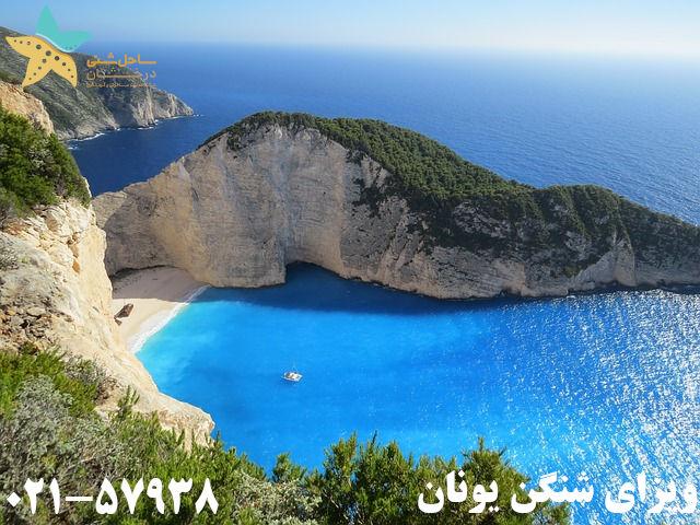 ویزای شینگن یونان | ویزای یونان