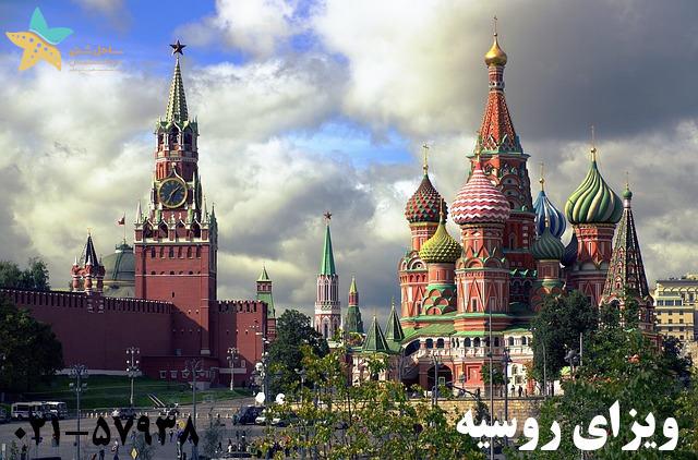ویزای روسیه | روادید روسیه