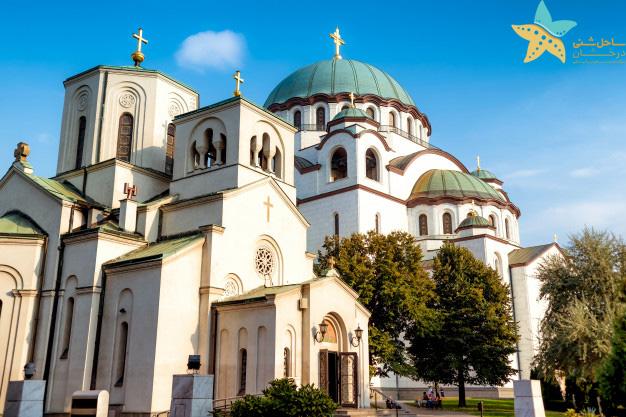 جاذبه های گردشگری صربستان - کلیسای سنت ساوا