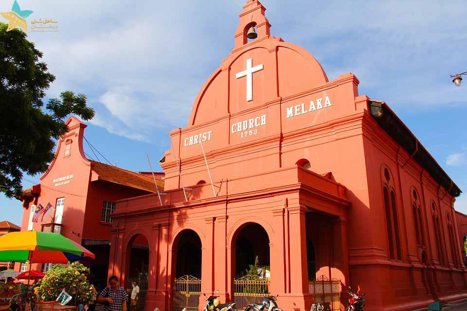 جاذبه های گردشگری مالزی - کلیسای مسیح ملاکا