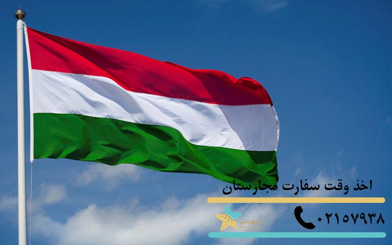 اخذ وقت سفارت مجارستان