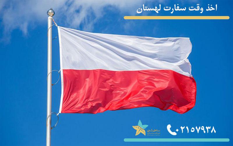 وقت سفارت لهستان