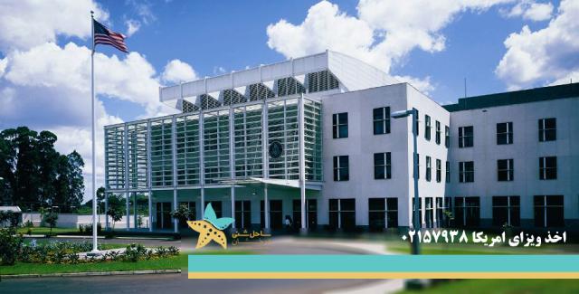 وقت سفارت آمریکا با ساحل شنی