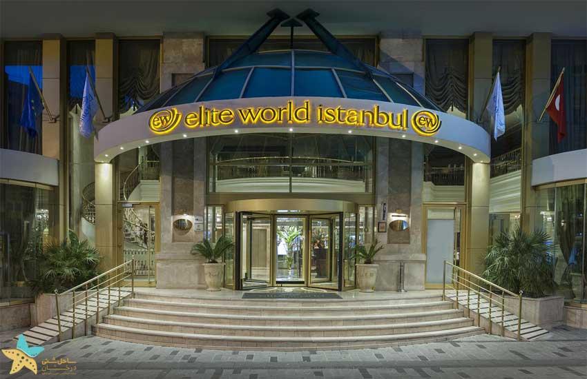 هتل الیت ورلد