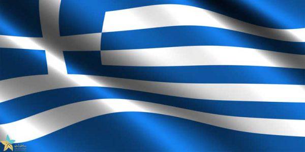 اخذ وقت فوری سفارت یونان