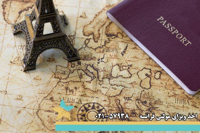 ویزای مولتی فرانسه با آژانس مسافرتی ساحل شنی درخشان
