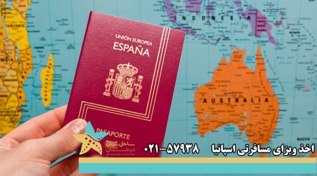 وقت سفارت اسپانیا با آژانس ساحل شنی