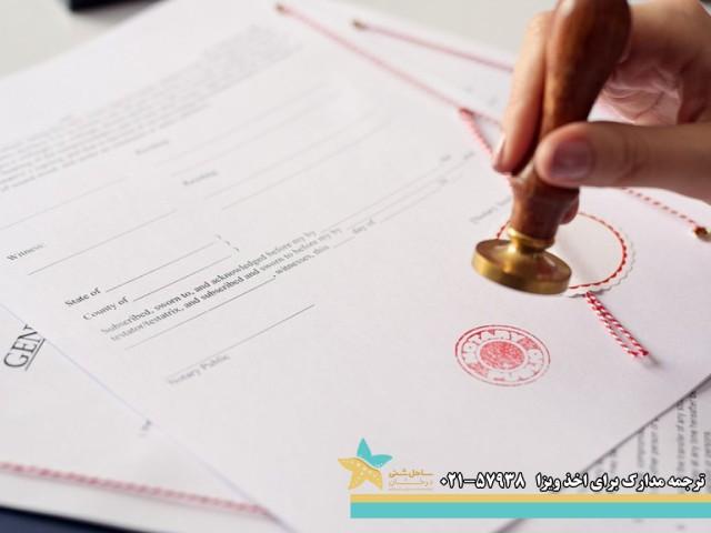 ترجمه مدارک برای اخذ ویزا در آژانس مسافرتی ساحل شنی
