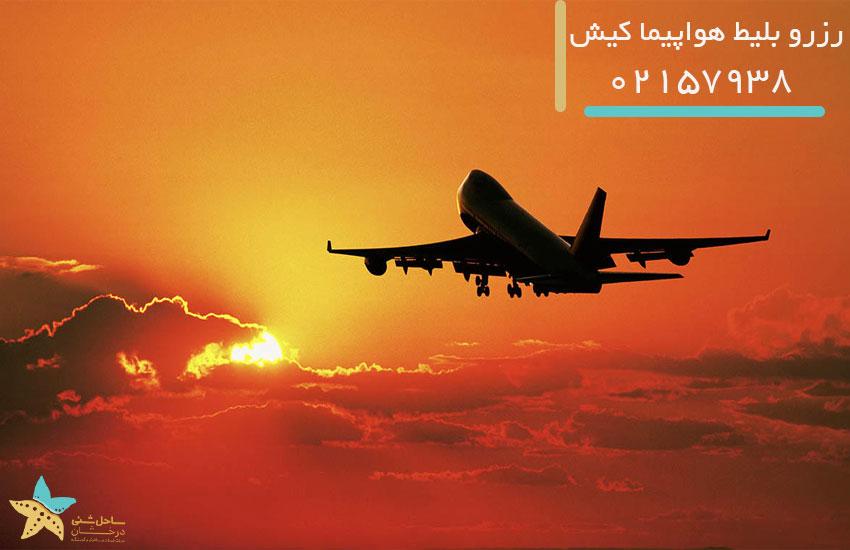 بلیط هواپیما کیش