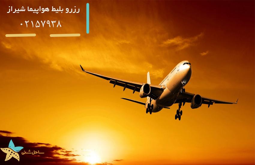 رزرو بلیط هواپیما شیراز