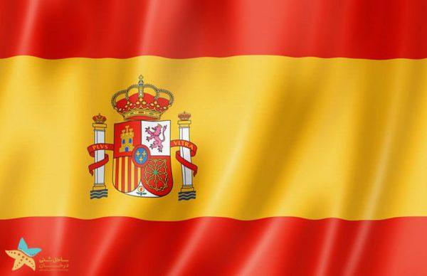 وقت فوری سفارت اسپانیا