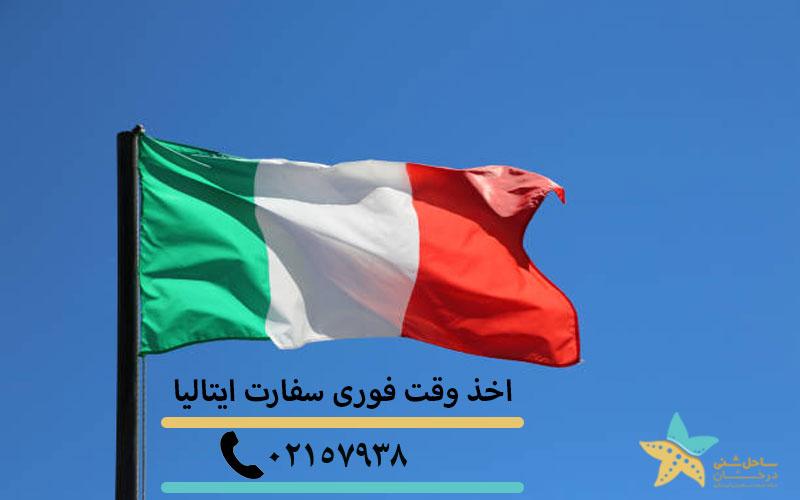 اخذ وقت فوری سفارت ایتالیا