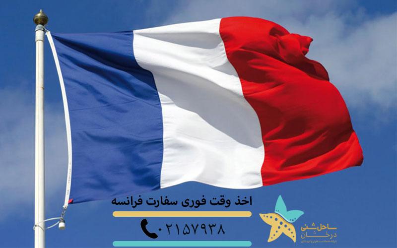 وقت فوری سفارت فرانسه
