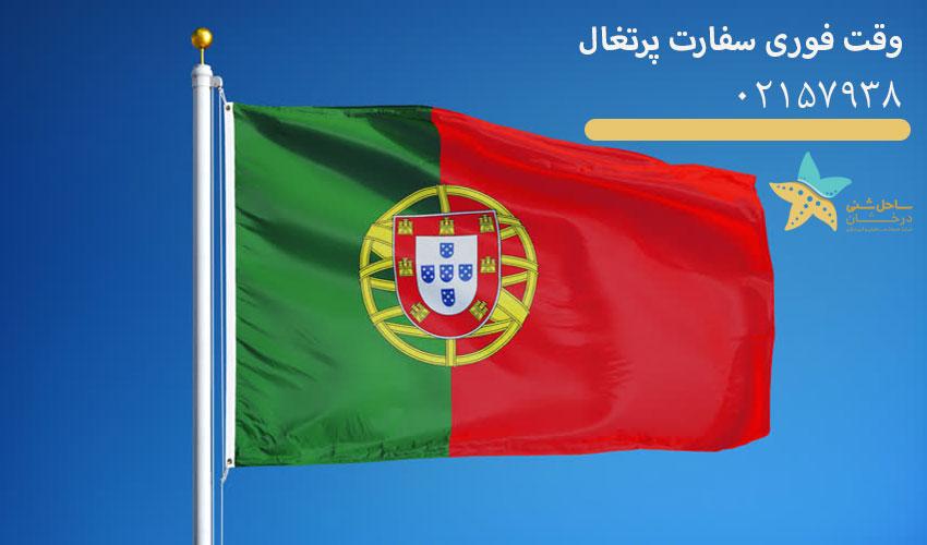 وقت فوری سفارت پرتغال