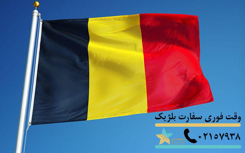 وقت فوری سفارت بلژیک