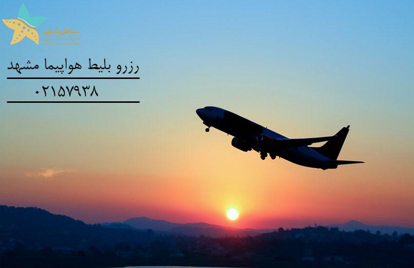 رزرو بلیط هواپیما مشهد