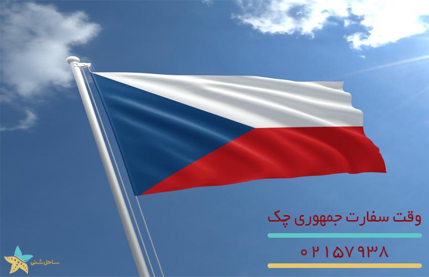 دریافت وقت سفارت جمهوری چک