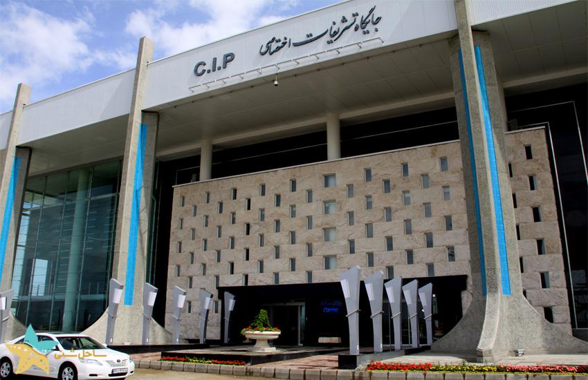 رزرو خدمات CIP فرودگاه امام خمینی