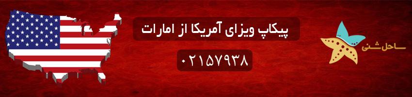 پیکاپ ویزای آمریکا از امارات