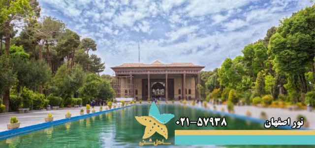 تور اصفهان ساحل شنی