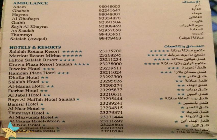 شهر صلاله در عمان