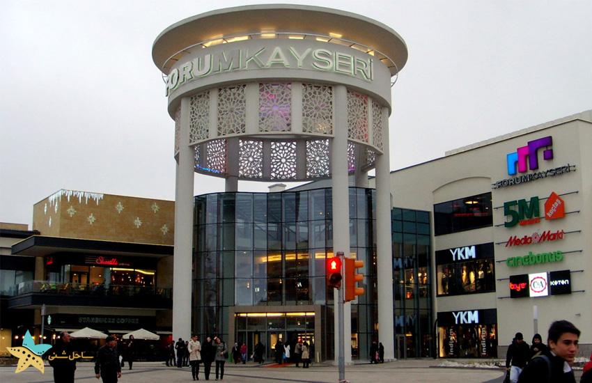 مرکز خرید فروم کایسری