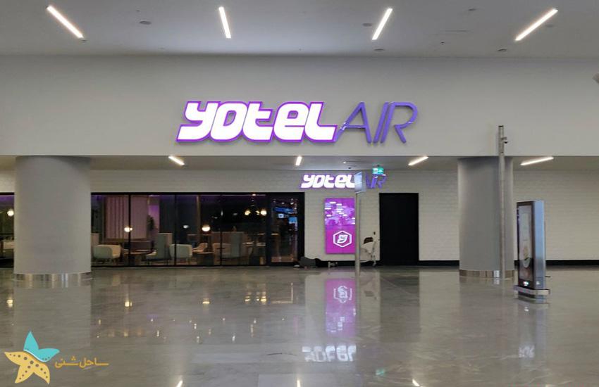 هتل فرودگاه جدید استانبول