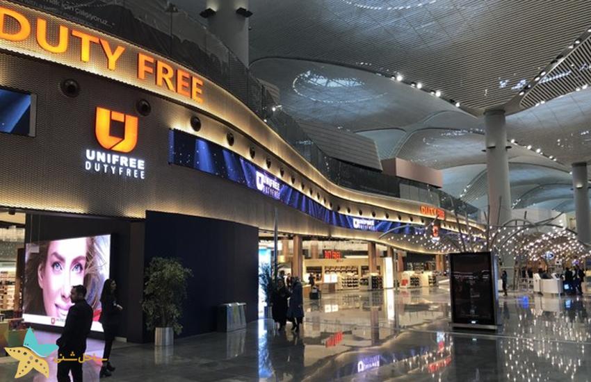 فروشگاههای فرودگاه جدید استانبول