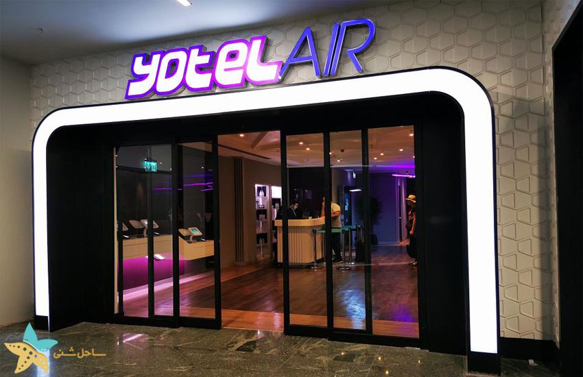 هتل فرودگاه استانبول