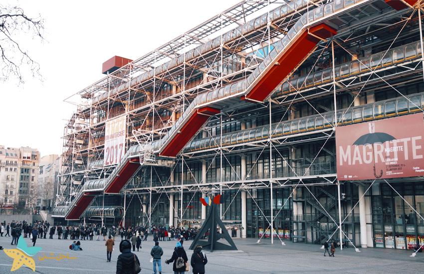 Centre Georges Pompidou | راهنمای سفر به پاریس | شهر پاریس