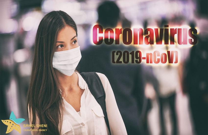 ویروس کرونا و ویزای شینگن